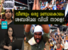 supreme court will decide this week on the reconsideration petitions against the entry of women in sabarimala