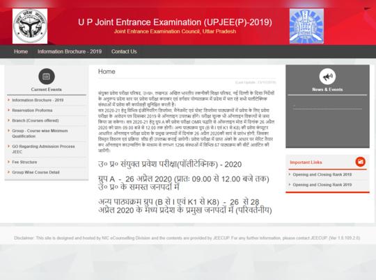 jeecup online form 2020