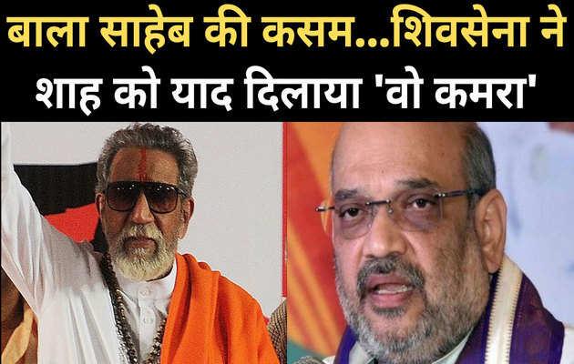 महाराष्ट्र: बीजेपी अध्यक्ष अमित शाह के बयान पर शिवसेना ने 'बाल ठाकरे की कसम' खाते हुए पलटवार किया है