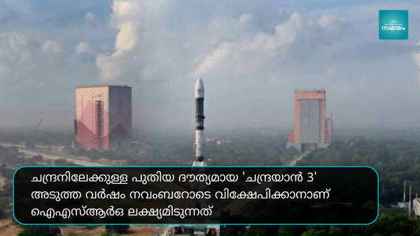 chandrayaan 3 second bid to land on moon by 2020 november