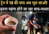 ट्रेनों में 10 रुपए की चाय अब भूल जाइए!