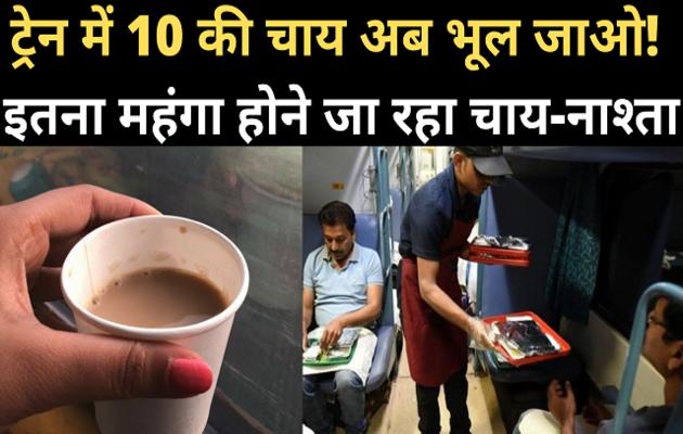 टॉप न्यूज़: ट्रेन में महंगा होने जा रहा चाय नाश्ता