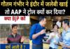 गंभीर ने खाई जलेबी, AAP ने कर दिया ट्रोल