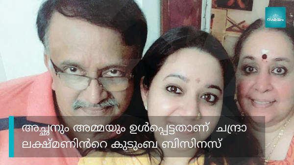 chandra lakshman on family business