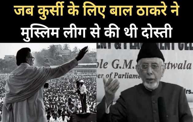 शिवसेना के कांग्रेस-NCP गठबंधन से हैरान मत होइए, बाल ठाकरे ने मुस्लिम लीग से भी हाथ मिलाया था