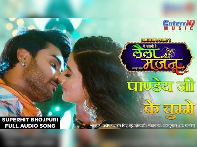 फिल्म 'लैला-मजनू' का नया भोजपुरी गाना 'पहिले पाण्डेय जी के चम्मे'