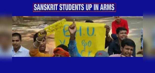 बीएचयू के संस्कृत विभाग में मुस्लिम शिक्षक की नियुक्ति पर विवाद, छात्र विरोध में धरने पर बैठे