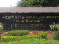 kalpakkam igcar recruitment 2019 apply online for pharmacist technician jobs in atomic power station