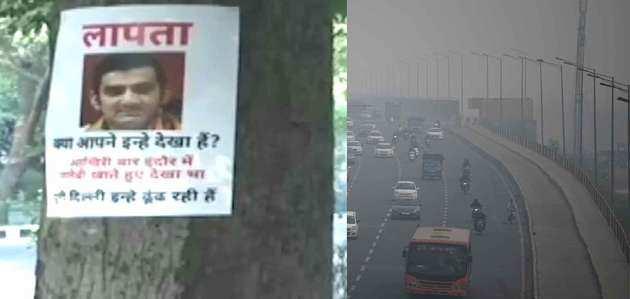 'गौतम गंभीर लापता', दिल्ली में कई जगहों पर यह पोस्टर देखे गए