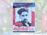 twenty three year old youth adarsh killed in kollam