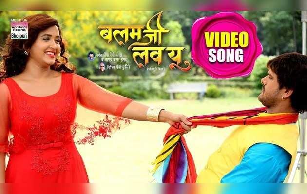 देखें, खेसारी लाल और काजल राघवानी का धमाकेदार गाना 'बीपी बढ़ल बा'