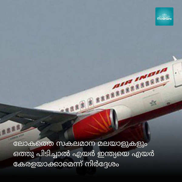 amid news of selling air india swami sandeepananda giri proposes malayalees to acquire the airline to rename it much awaited air kerala