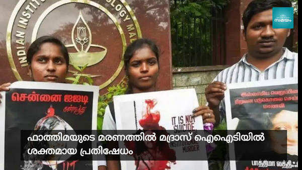 madras iit students raises strong protest in fathim latheefs death