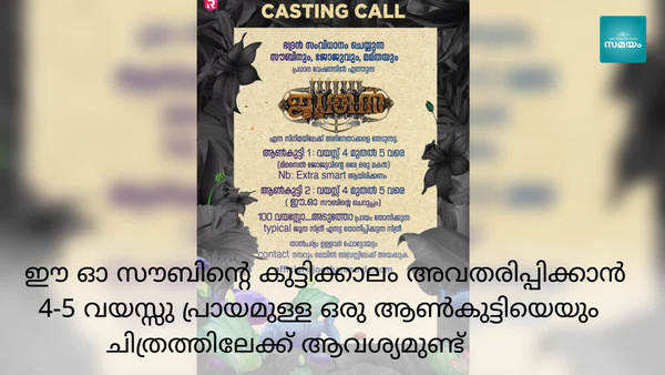 casting call for soubin shahir bhadran movie joothan