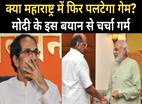 टॉप न्यूज़: राज्यसभा में पीएम मोदी ने NCP की तारीफ में क्या कहा?
