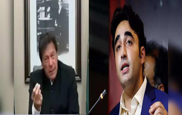देखें: जब पाक पीएम इमरान खान ने की बिलावल ज़रदारी की मिमिक्री