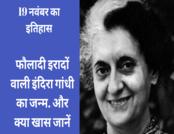 19 नवंबर: फौलादी इरादों वाली इंदिरा गांधी का जन्म.