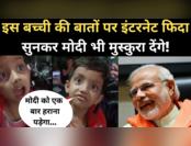सोशल स्यापा: इस बच्ची की बातों पर फिदा हुआ इंटरनेट