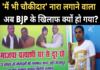 बेरोजगारी: पोस्टर पर लिखा 'BJP नेता दूर रहें'