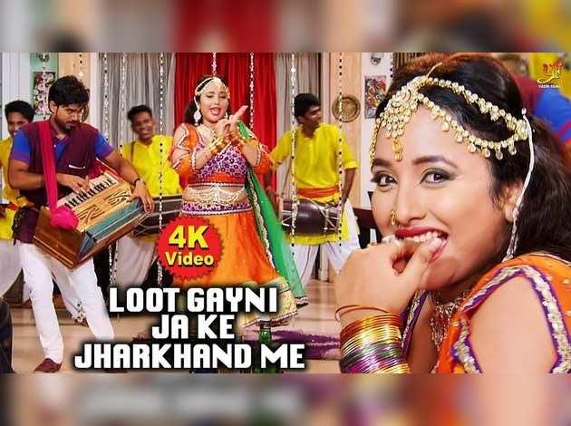 रानी चटर्जी का धमाकेदार भोजपुरी गाना 'लूट गईल जा के झारखंड में'