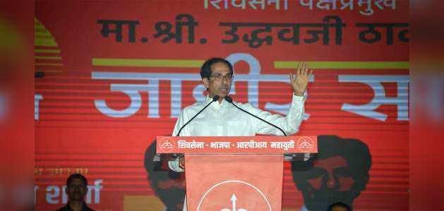 महाराष्ट्र: उद्धव ने 22 नवंबर को बुलाई शिवसेना की मीटिंग, सरकार गठन पर हो सकती है चर्चा