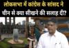 प्रदूषण पर बोले कांग्रेस सांसद- चीन से सीखो