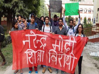 बढ़ी फीस के विरोध में छात्रों ने निकाला मार्च