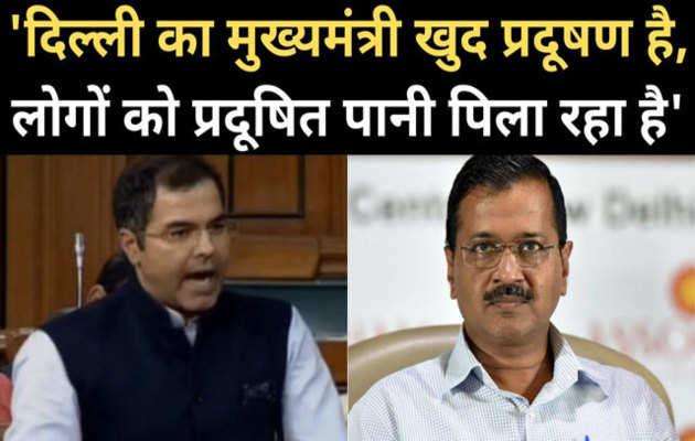दिल्ली का CM खुद प्रदूषण है: लोकसभा में बीजेपी सांसद प्रवेश वर्मा