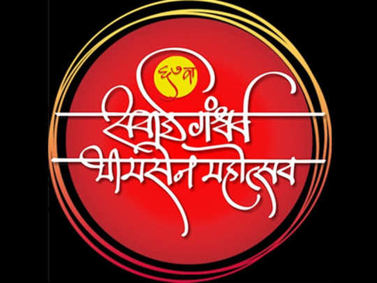 sawai-gandharwa-bhimesen-ma