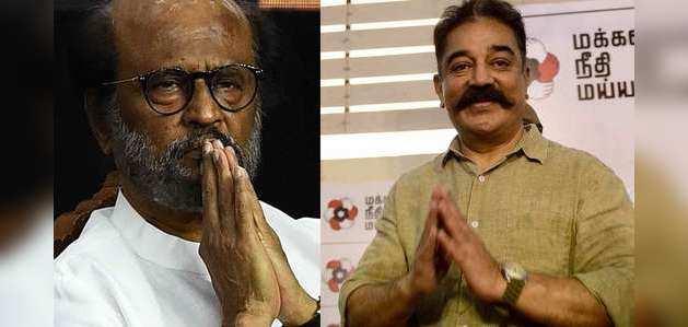 कमल हासन और रजनीकांत राजनीति में आ सकते हैं साथ, दिए संकेत