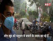 इन नुस्खों से खुद को प्रदूषण के असर से बचाएं