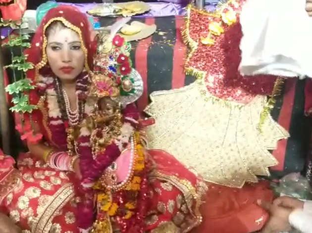 भक्ति में लीन युवती ने कान्हा से कर ली शादी