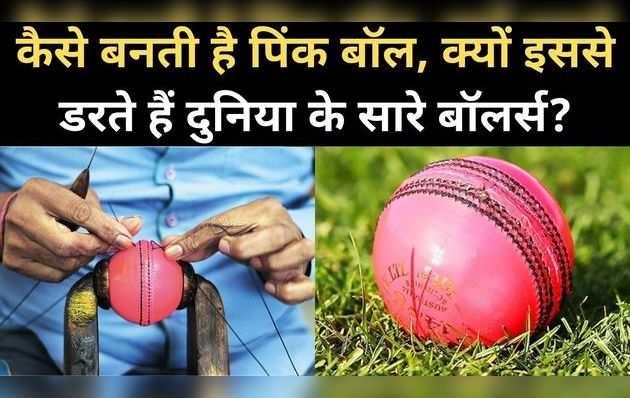7 पॉइंट्स में जानिए पिंक बॉल, जिससे टीम इंडिया अपना पहला डे-नाइट टेस्ट खेलने जा रही है