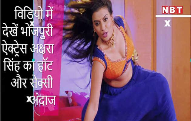 विडियो में देखें भोजपुरी ऐक्ट्रेस अक्षरा सिंह का हॉट और सेक्सी अंदाज