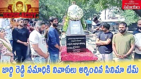 george reddy movie team visits his tomb