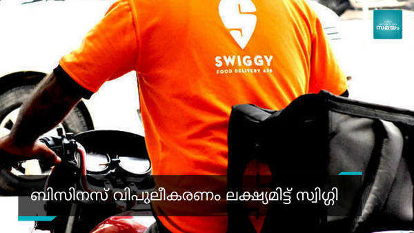 swiggy plans to expand business