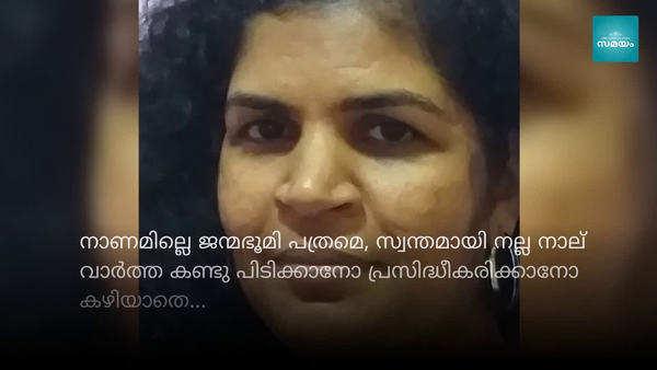 janmabhumi daily made a fake news story basis bbc tamil interview on sabarimala entry kanaka durga