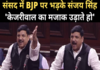 केजरीवाल की खांसी: BJP पर यूं भड़के संजय