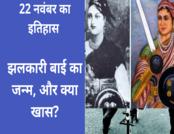 22 नवंबर का इतिहास: UP के पूर्व मुख्यमंत्री मुलायम सिंह यादव का जन्मदिन
