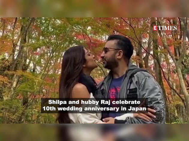 ऐनिवर्सरी पर शिल्पा शेट्टी और राज कुंद्रा का किसिंग विडियो वायरल