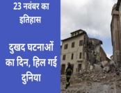 23 नवंबर का इतिहास: दुखद घटनाओं का दिन, हिल गई दुनिया