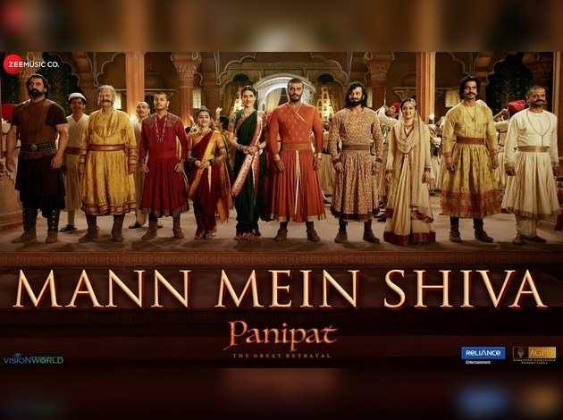 'पानीपत' का गाना 'मन में शिवा'