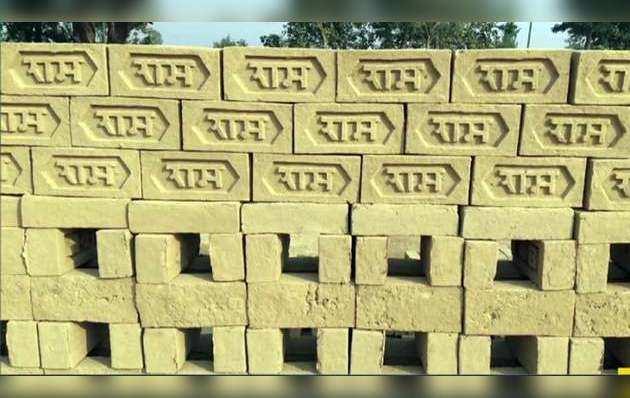 अयोध्या: राम मंदिर के लिए राम नाम लिखी 51 हजार ईंटें दान करेगा भट्ठा मालिक