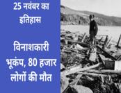25 नवंबर का इतिहास: भूकंप से तबाही और भयानक रेकॉर्ड