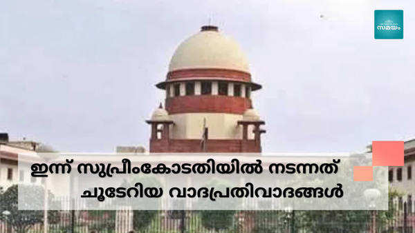 watch maharashtra government formation case in supreme court