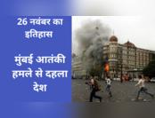 26 नवंबर का इतिहास (26/11): मुंबई आतंकी हमले से दहला देश