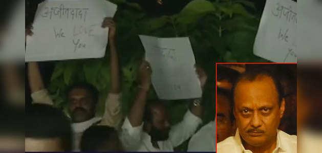 महाराष्ट्र में अजित पवार के समर्थन में आए एनसीपी कार्यकर्ता, बोले- 'वी लव यू दादा'