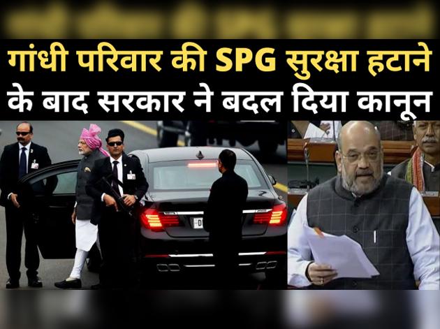 SPG सुरक्षा अब सिर्फ प्रधानमंत्री और उनके परिवार को