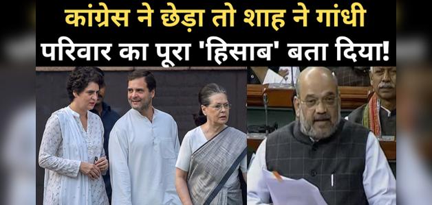 SPG संशोधन बिल: शाह ने बताया, गांधी परिवार का 'हिसाब'