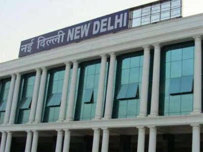 फाइल फोटो: नई दिल्ली स्टेशन